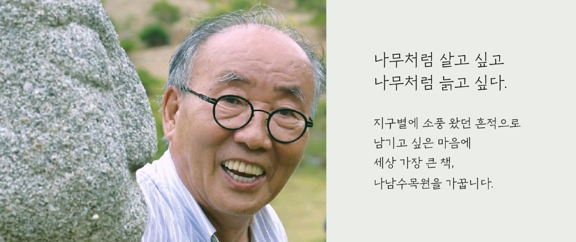 회장님 사진 수정.jpg